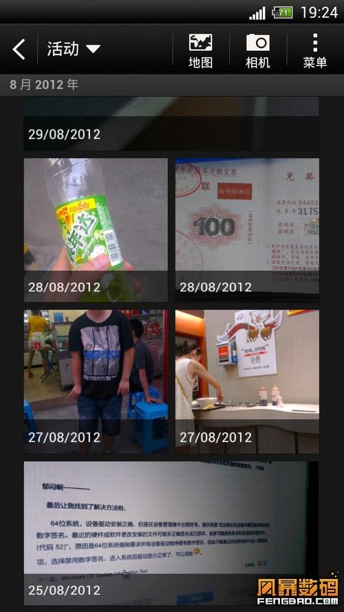 HTC Sense 4.5, HTC Sense 4.5 : les premières images