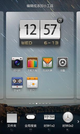 MiHome Launcher Android theme
