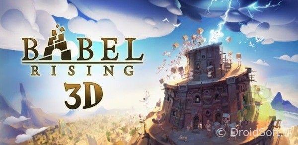 Babel Rising 3D, Le bon plan jeu du jour : Babel Rising 3D