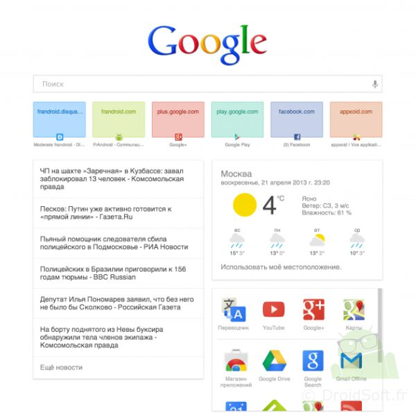 google now web