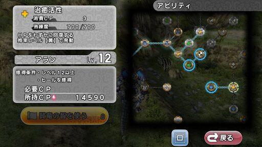 drakerider square enix rpg android 3