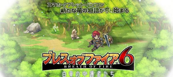 breath of fire 6 ios android