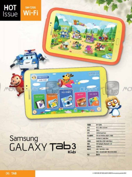 Galaxy Tab 3 Kids