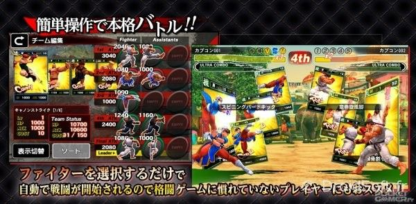 street-fighter-battle-combination-iphone-android