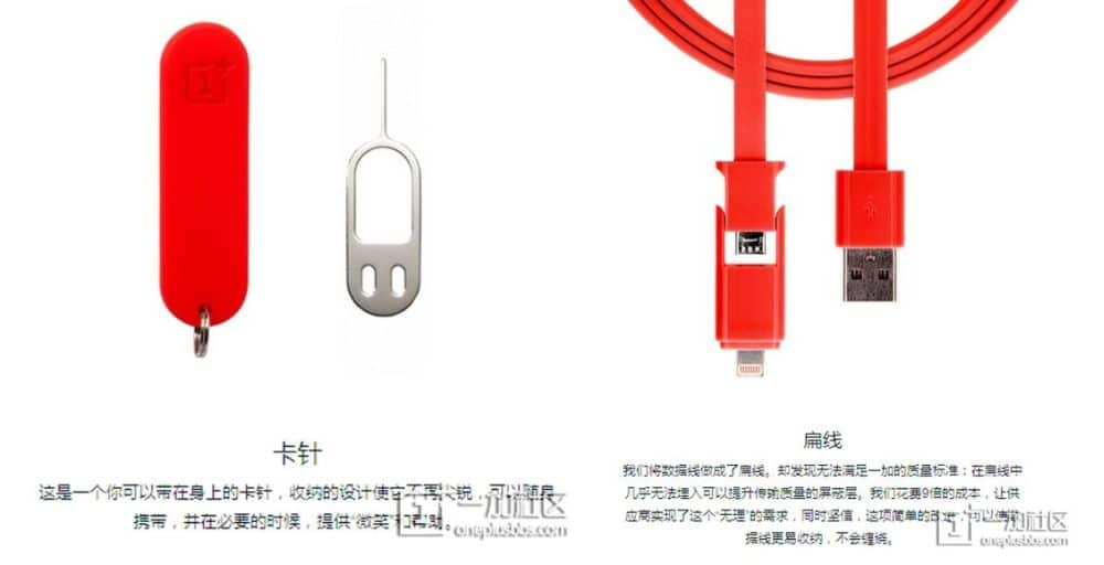 OnePlus One accessoire