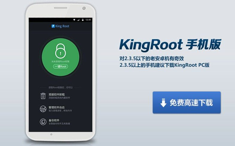 KingRoot : pour rooter facilement un Android