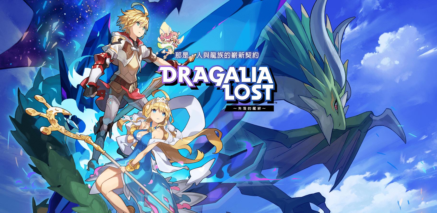 , Pré-enregistrez-vous pour le RPG mobile de Nintendo Dragalia Lost