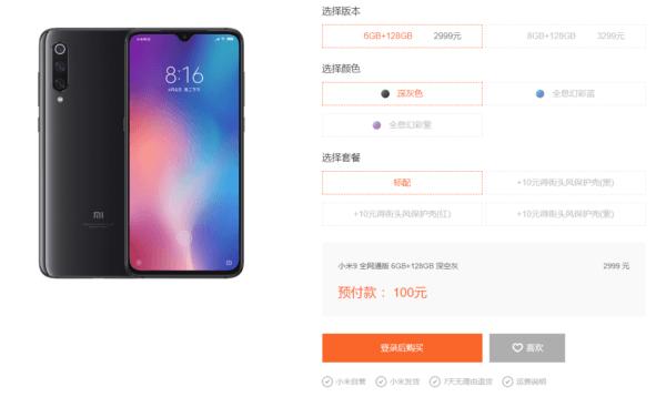 Prix du Xiaomi Mi 9