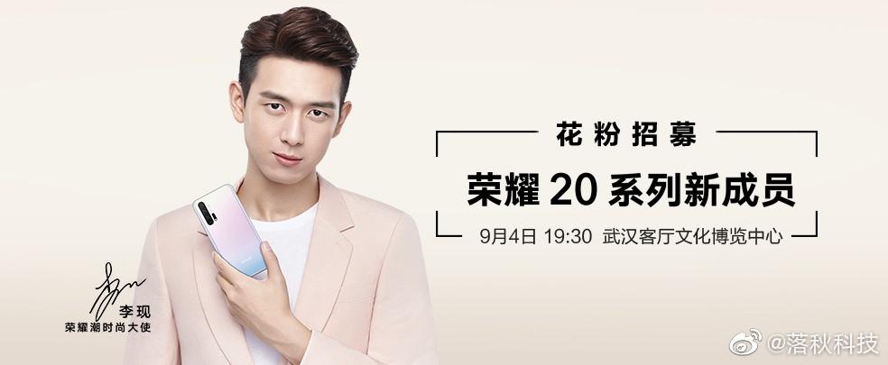 Honor 20s 20SE date chine Wuhan septembre série capteur écran coté triple capteur emui huawei