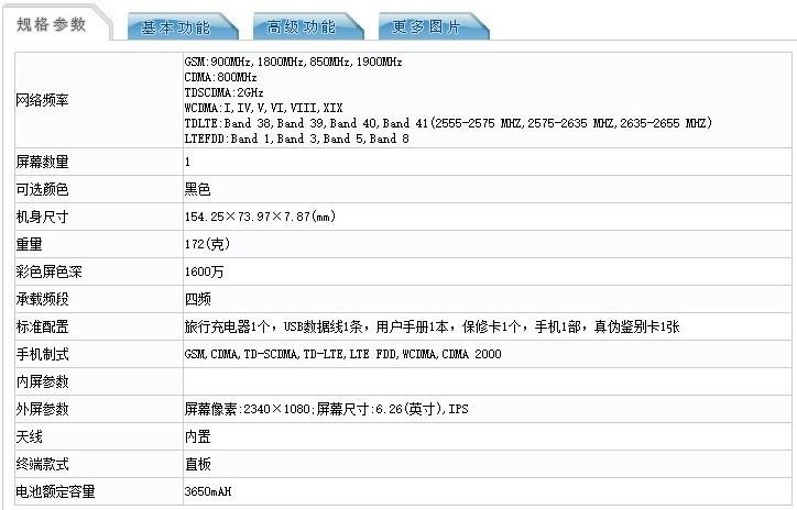 Honor 20s 20SE nouveau téléphone emui TENAA capteur photos module trois réseaux bande certification empreinte