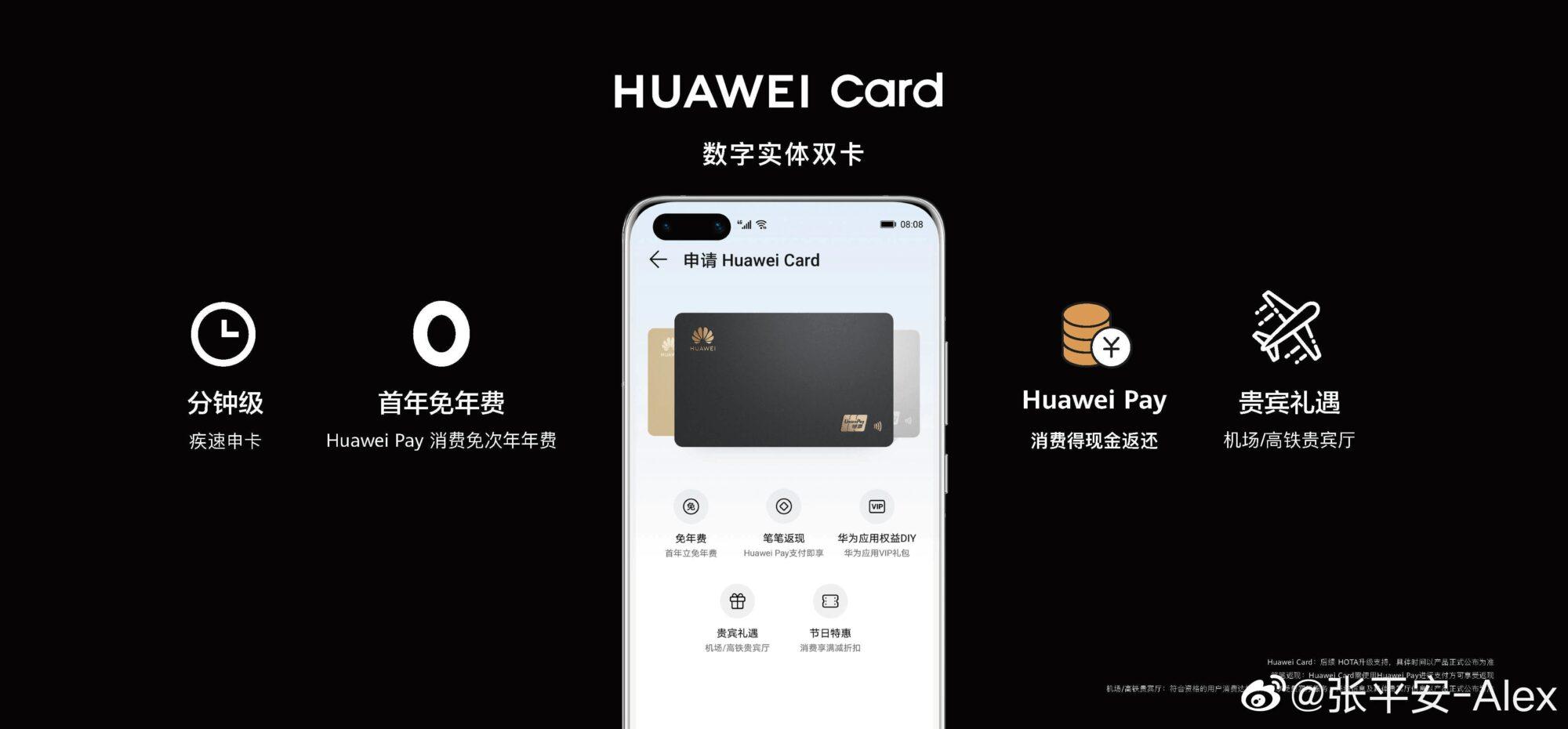 huawei-card-avantages