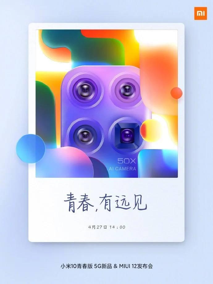 mi-10-youth-edition-xiaomi-conference-miui12